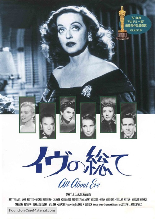 All About Eve - Japanese Movie Poster