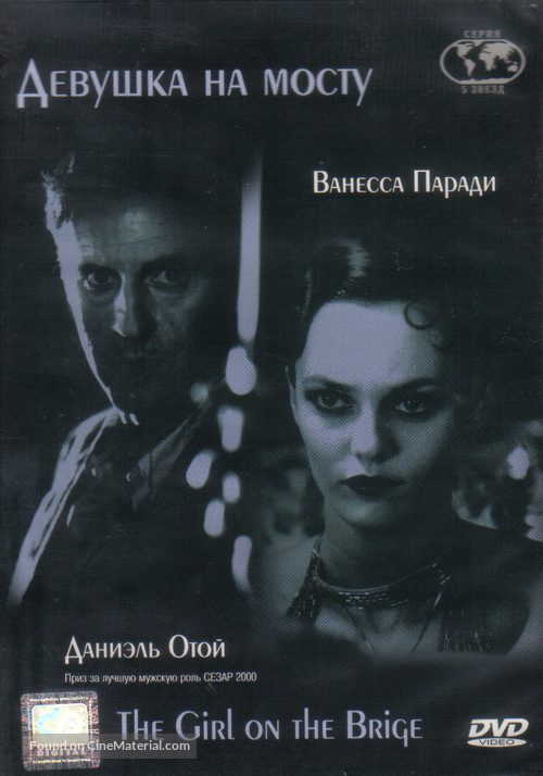 Fille Sur Le Pont La Russian Dvd Cover