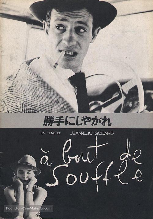 À bout de souffle - Japanese Movie Cover