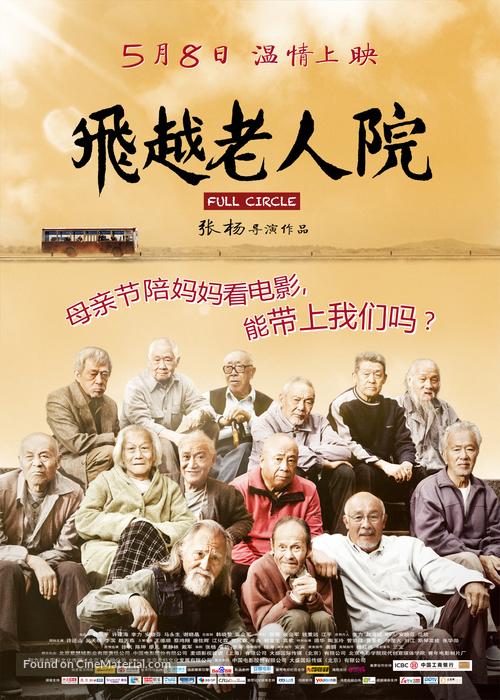 Fei Yue Lao Ren Yuan - Chinese Movie Poster