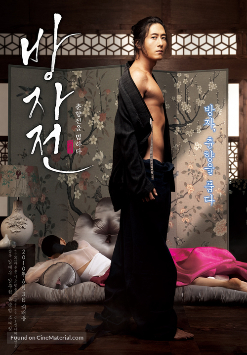 The Servant - South Korean Movie Poster