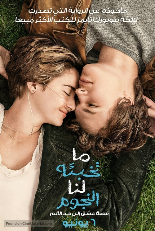 The Fault in Our Stars - Egyptian Movie Poster