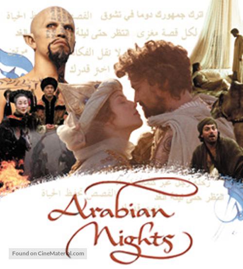 Arabian Nights - DVD movie cover