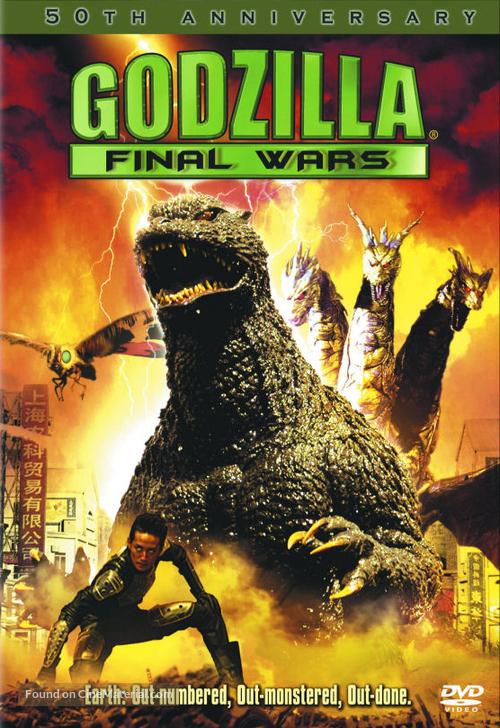 Gojira: Fainaru uôzu - DVD movie cover