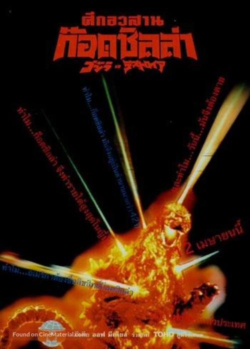 Gojira VS Desutoroia - Thai Movie Poster