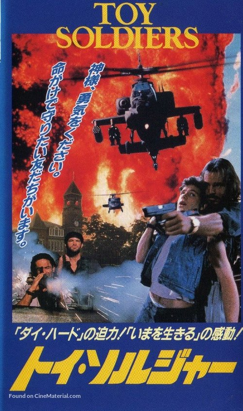 Toy Soldiers - Japanese Movie Cover