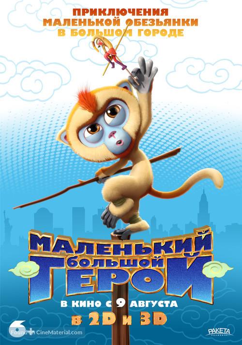 Monkey King Reloaded - Russian Movie Poster