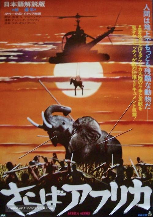 Africa addio - Japanese Movie Poster