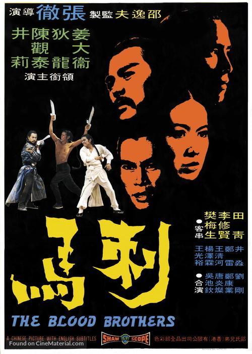 Chi ma - Hong Kong Movie Poster