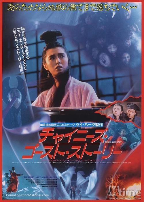 Sinnui yauman - Japanese Movie Poster