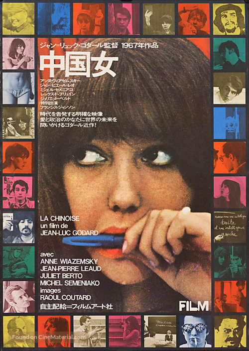 La chinoise - Japanese Movie Poster