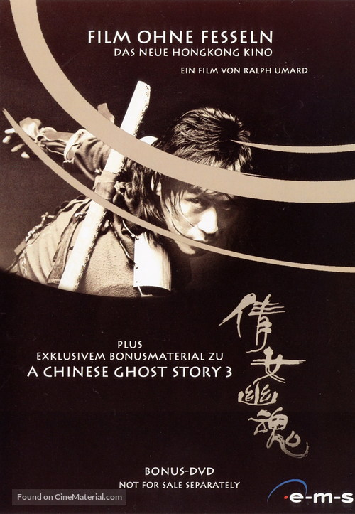Sinnui yauman - German DVD cover