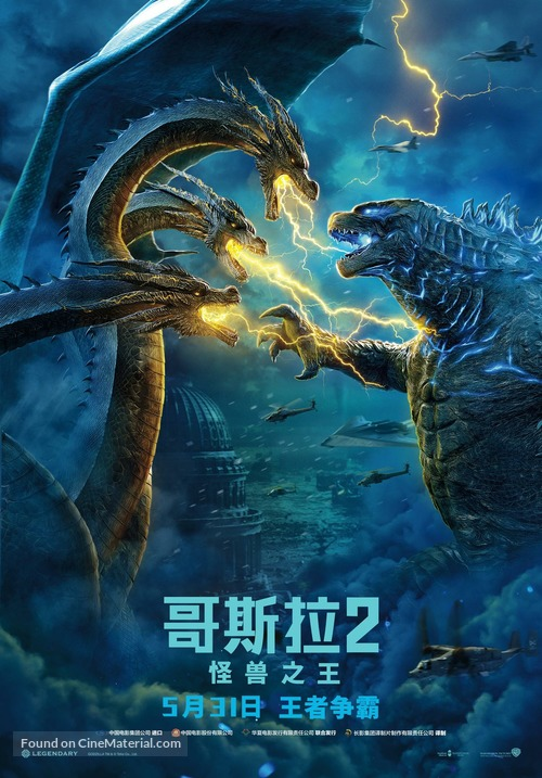 Godzilla: King of the Monsters - Chinese Movie Poster