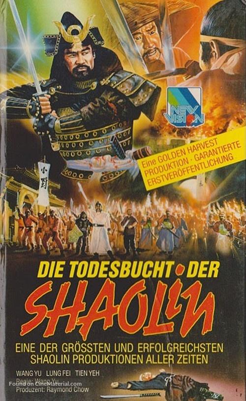 Zhan shen tan - German VHS cover