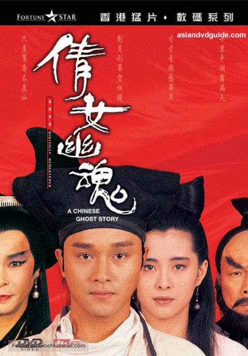 Sinnui yauman - Hong Kong DVD cover