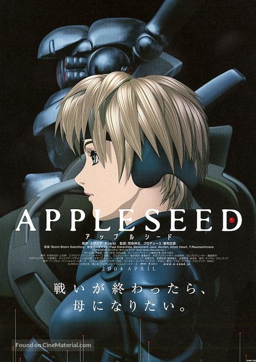 Appurushîdo - Japanese poster