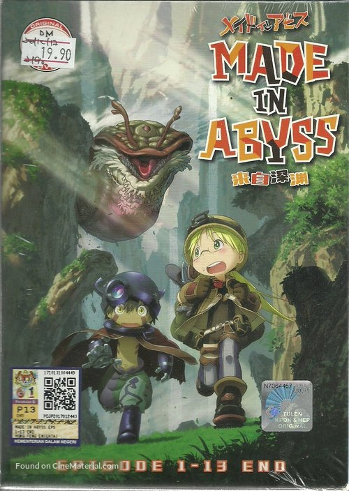 """Made in Abyss"" - Malaysian DVD movie cover"