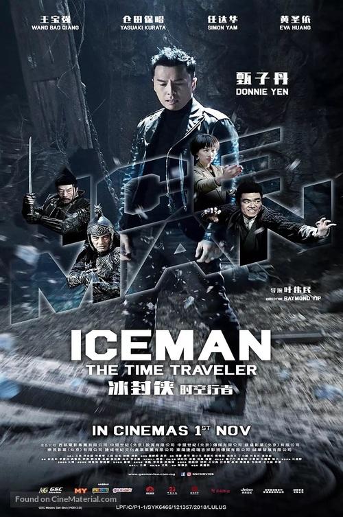 Bing Fung 2: Wui To Mei Loi - Malaysian Movie Poster