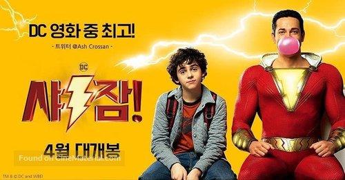 Shazam! - North Korean Movie Poster
