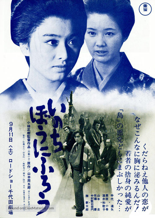 Inochi bô ni furô - Japanese Movie Poster