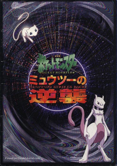 A0 A1 A2 A3 A4 Sizes Pokemon Anime Mew Art Large Poster Print
