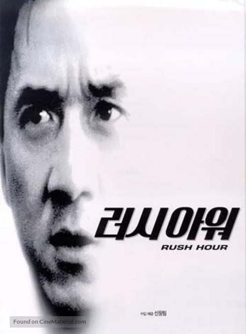 Rush Hour - South Korean Movie Poster