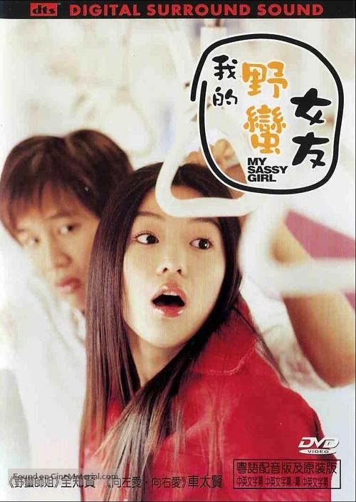 My Sassy Girl - South Korean DVD movie cover