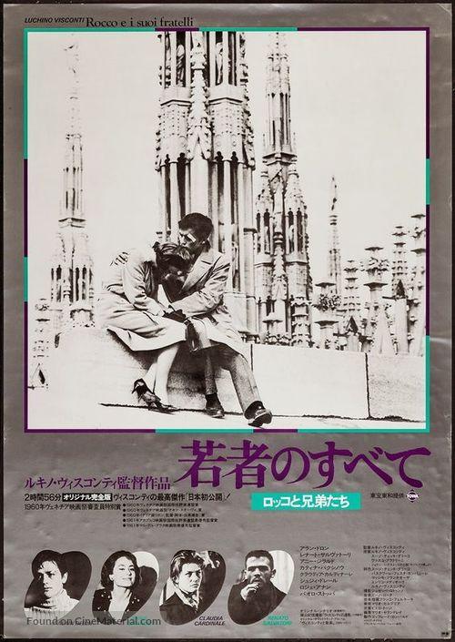 Rocco e i suoi fratelli - Japanese Movie Poster
