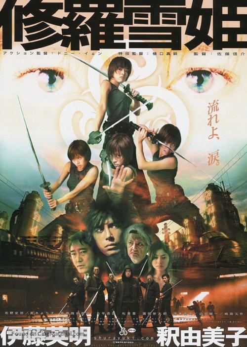 Shura Yukihime - Japanese Movie Poster
