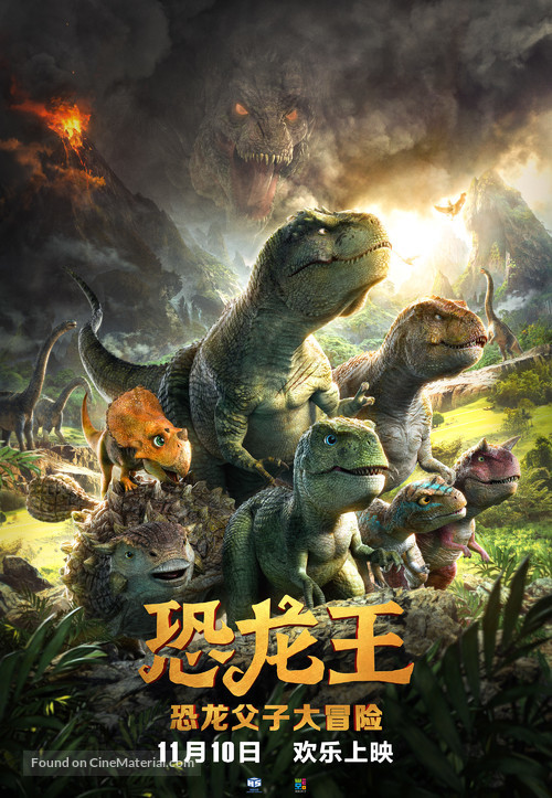 Dino King 3D: Journey to Fire Mountain - Chinese Movie Poster