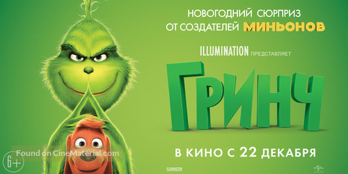 The Grinch - Russian Movie Poster