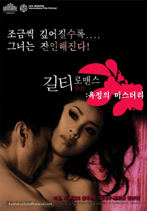 Koi no tsumi - South Korean Movie Poster