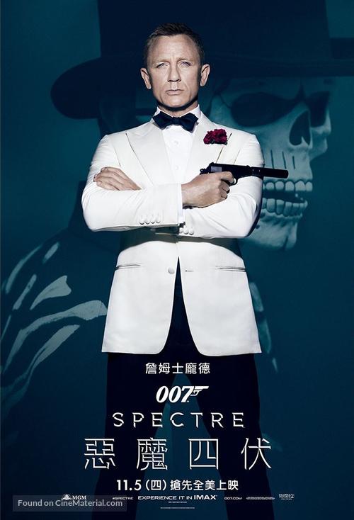 Spectre - Taiwanese Movie Poster