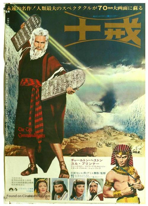 The Ten Commandments - Japanese Movie Poster