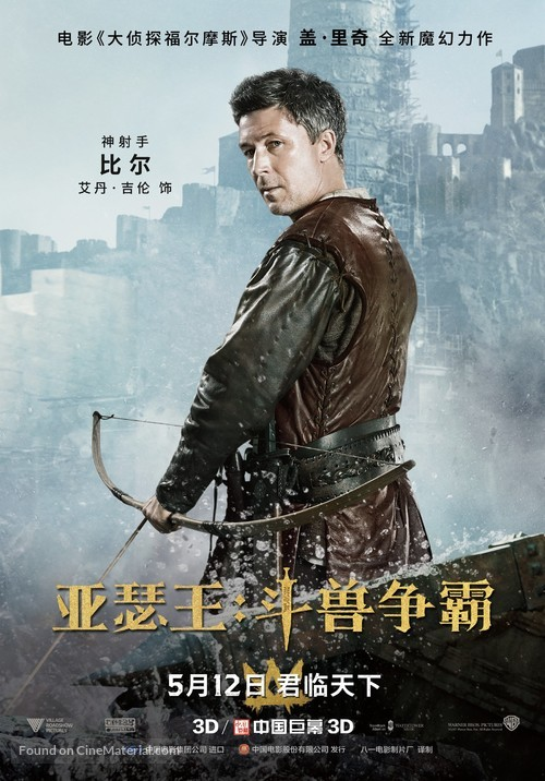 King Arthur: Legend of the Sword - Chinese Movie Poster