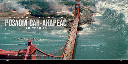 San Andreas - Ukrainian Movie Poster