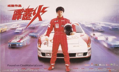 Thunderbolt - Hong Kong Movie Poster