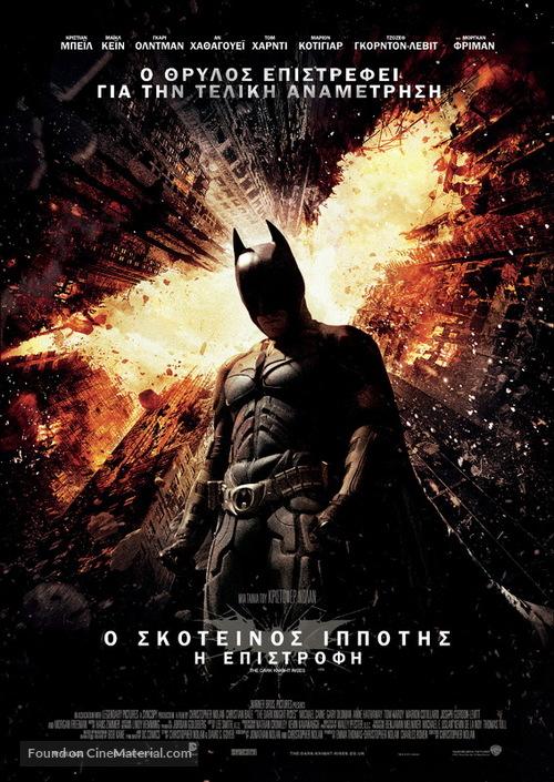 The Dark Knight Rises - Greek Movie Poster