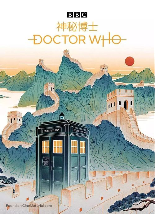 """""""Doctor Who"""" - Chinese Movie Poster"""