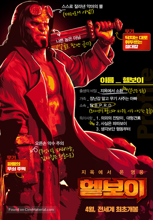 Hellboy - South Korean Movie Poster