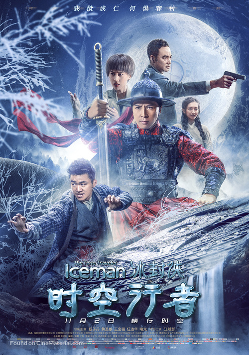 Bing Fung 2: Wui To Mei Loi - Chinese Movie Poster