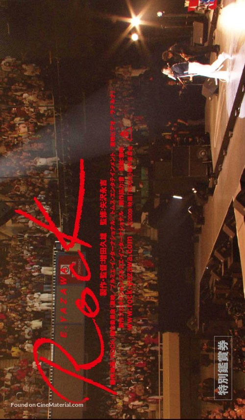 E. Yazawa rock - Japanese Movie Poster