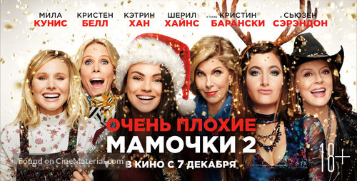A Bad Moms Christmas Movie Poster.A Bad Moms Christmas 2017 Russian Movie Poster