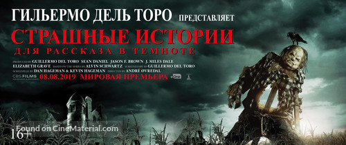Scary Stories to Tell in the Dark - Russian Movie Poster