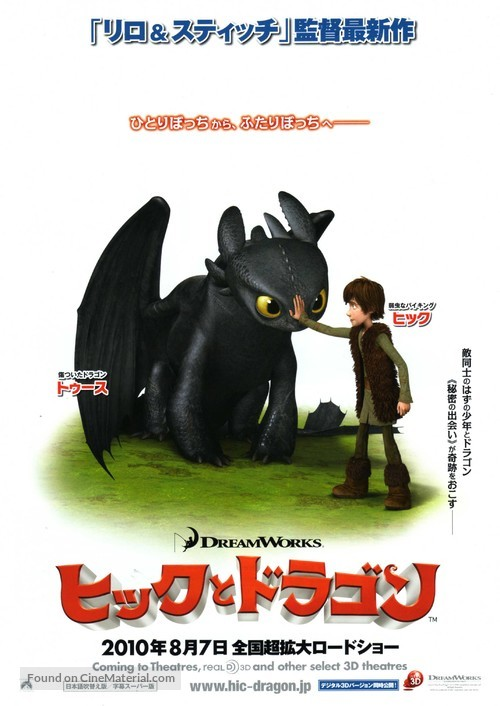 How to Train Your Dragon - Japanese Movie Poster