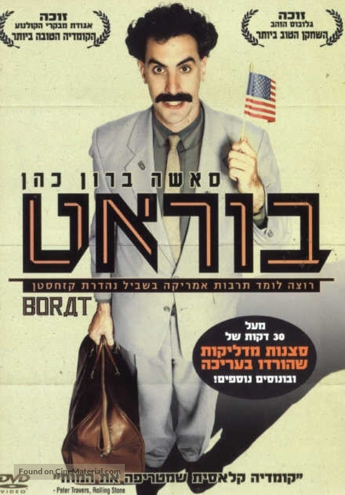 Borat: Cultural Learnings of America for Make Benefit Glorious Nation of Kazakhstan - Israeli Movie Poster