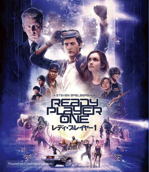 Ready Player One - Japanese Blu-Ray cover