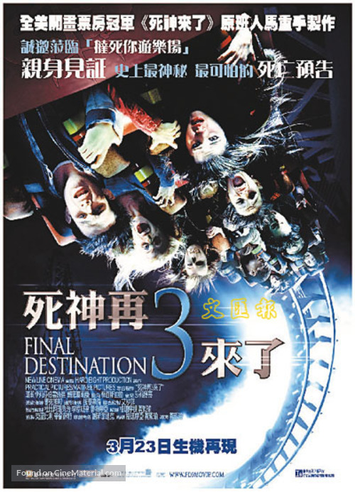 Final Destination 3 - Taiwanese Movie Poster