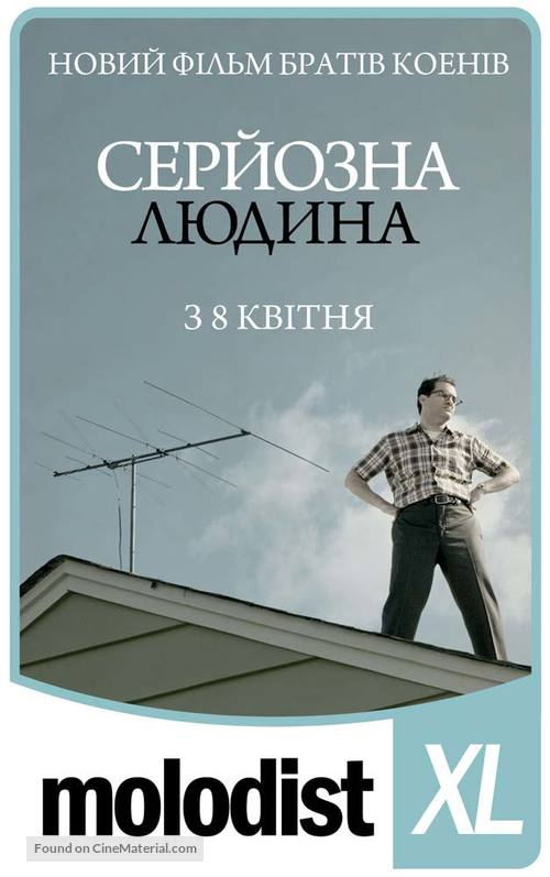 A Serious Man - Ukrainian Movie Poster