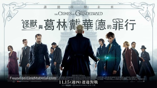 Fantastic Beasts: The Crimes of Grindelwald - Taiwanese Movie Poster